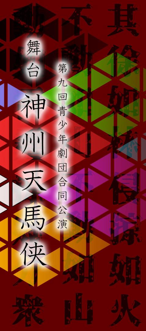 第十回青少年劇団合同公演【神州天馬侠】