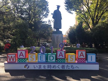 🏮早稲田祭2019 ステージ紹介⑨🏮