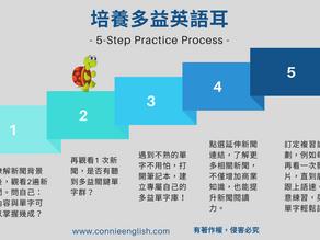 英文財經篇-訓練英語耳 Step by step