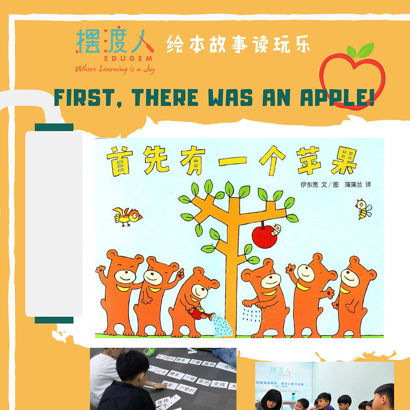 N1N2 & K1K2 Young Reader's Project: First, there was an Apple!