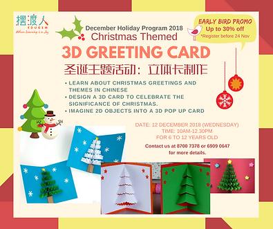 Dec pro_3D card.png