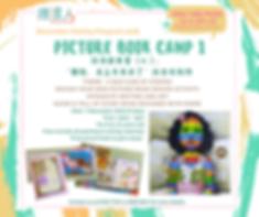 Dec pro_Picturebook Camp 2.png