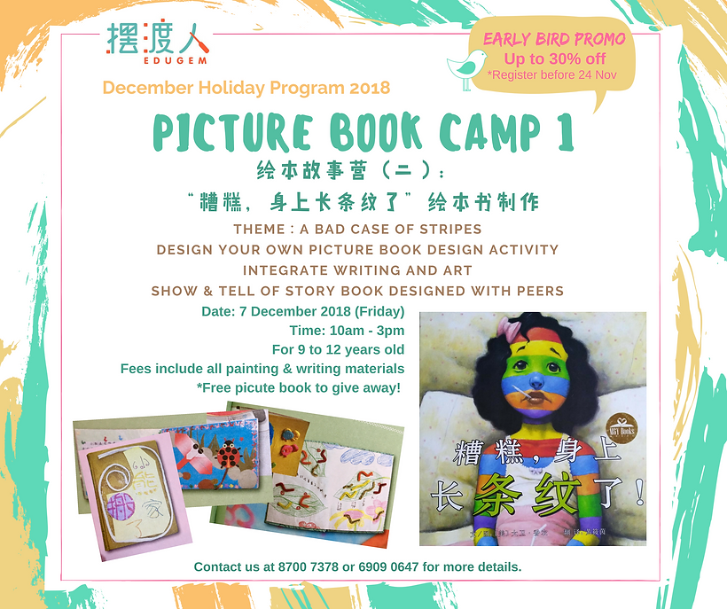 Dec pro_Picturebook Camp 2.png