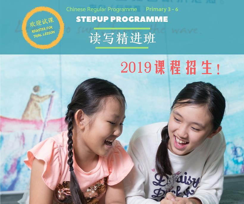 Copy of Regular Program_StepUp_2019New e