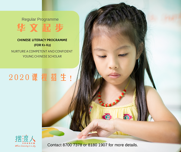 FB Post_Chinese LITERACY PROGRAMME (FOR