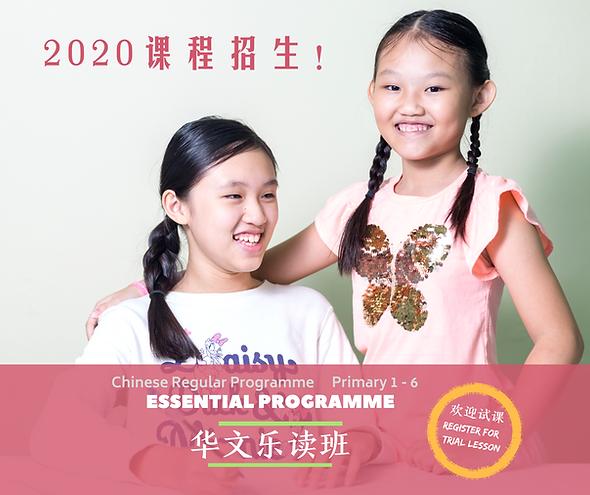 Regular Program_essential_2019New enrolm