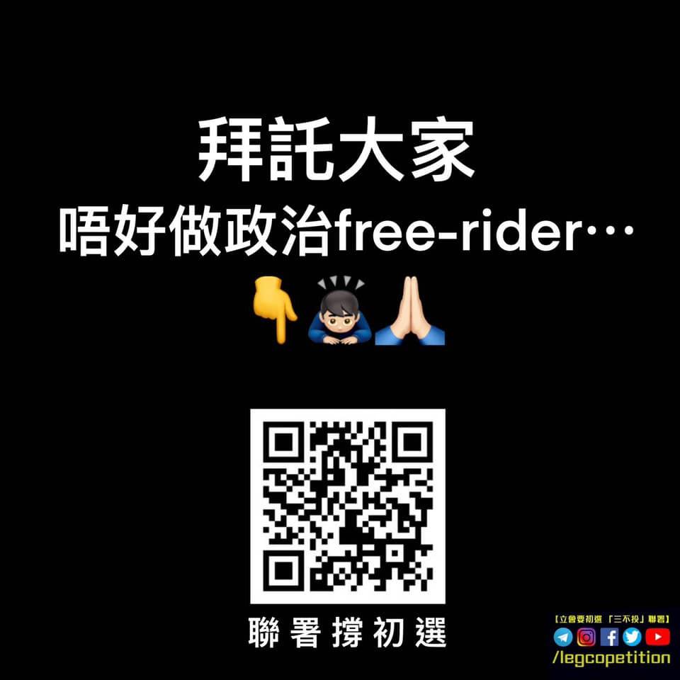 我個group有free-rider