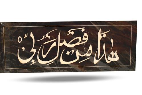 Rosewood Islamic Panel - Haza min fazle rabbi