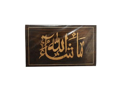 Rosewood Islamic Panel - Mashallal
