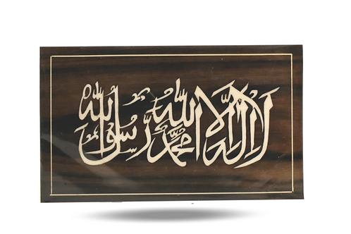 Rosewood Islamic Panel - La ilaha illallah muhammadur rasulullah