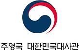 주영한국대사관.png