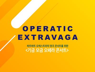 '기금 모금 오페라 콘서트' 개최 안내
