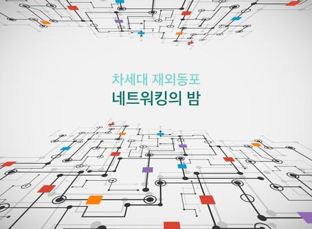 '제 2회 차세대 재외동포 네트워킹의 밤'