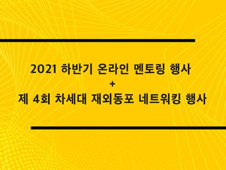 멘토링 & 차세대 재외동포 네트워킹 행사!