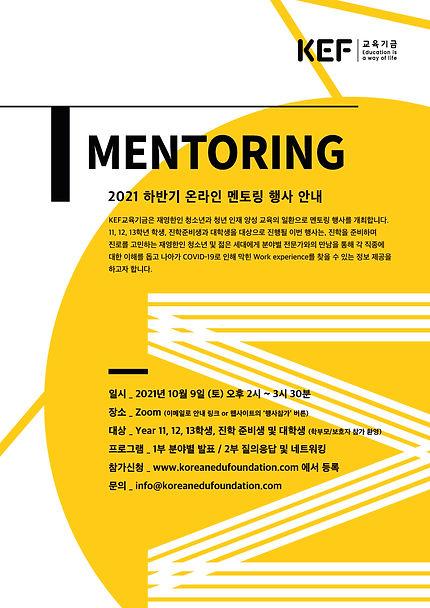 2021-Mentoring.jpg