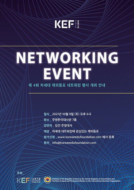 4th-Networking-Event.jpg