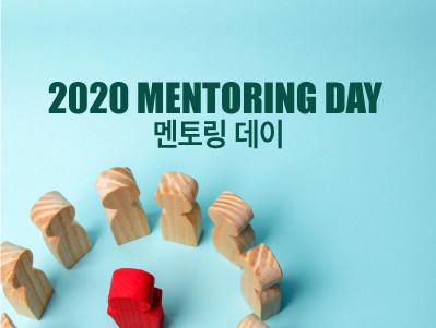 '2020 멘토링 데이' 안내
