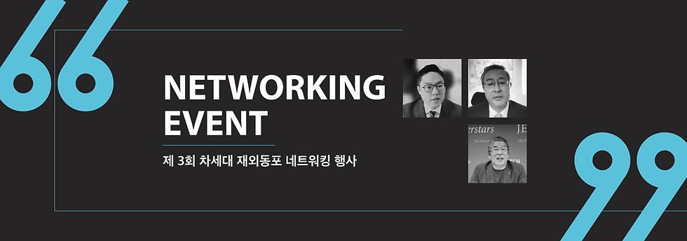 After-Networking_Banner.jpg
