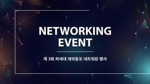 제 3회 차세대 재외동포 네트워킹 행사에 초대합니다.