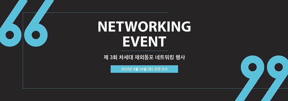 Networking_Banner.jpg
