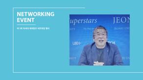 제 3회 차세대 재외동포 네트워킹 행사!