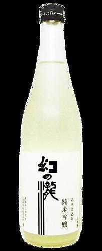 Maboroshinotaki Junmai Ginjou