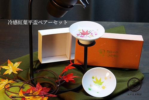 Hirahai Autumn Leaves (Set of 2 Pcs)