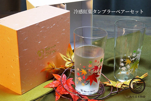 Tumbler Glass Autumn Leaves (Set of 2 Pcs)