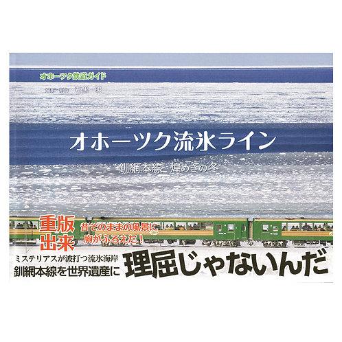 写真集『オホーツク流氷ライン~煌めきの冬~』