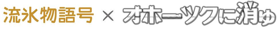 webタイトル文字.jpg
