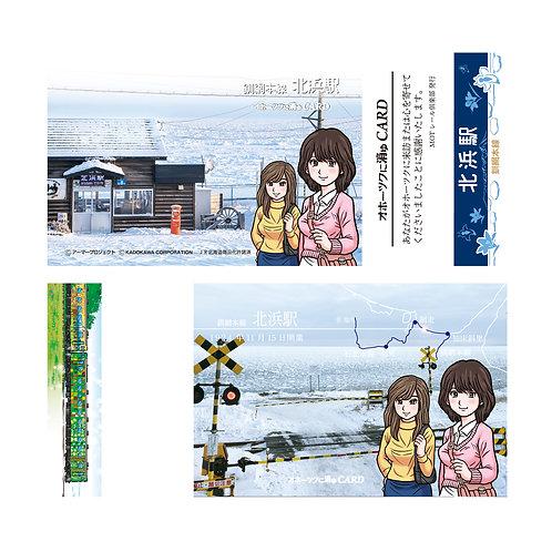『オホーツクに消ゆ』カード 北浜駅