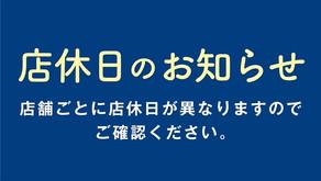 【10月・11月】店休日のお知らせ