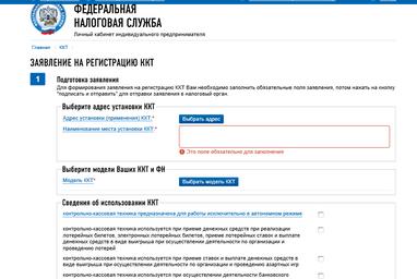 Блог о ФЗ ДЕНВИК Таким образом с сегодняшнего дня стала доступна возможность регистрации ККТ по новому порядку Напомним с 1 февраля 2017 года