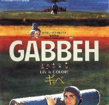 21年前の映画GABBEH