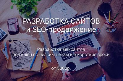 Сайты.jpg