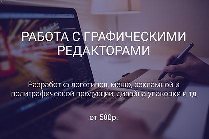 Графич-редакторы.jpg