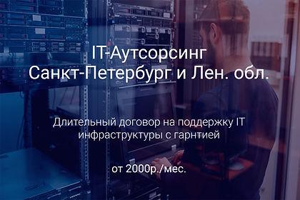 IT-аутсорс.jpg