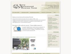 Центр экологической политики России