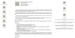 Центр устойчивого развития и здоровья среды