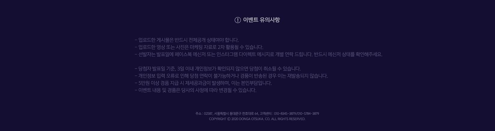 200818_마이크로사이트_'민'미션_최종_03.png