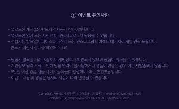 C-_Users_JO-YEUNJI_Desktop_오로나민씨_마이크로사이트