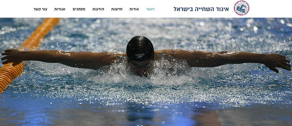 איגוד השחייה בישראל