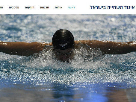 Israel Swimming Association introduces New Website