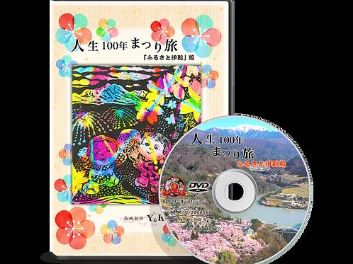 DVD 人生100年まつり旅「ふるさと伊那」編