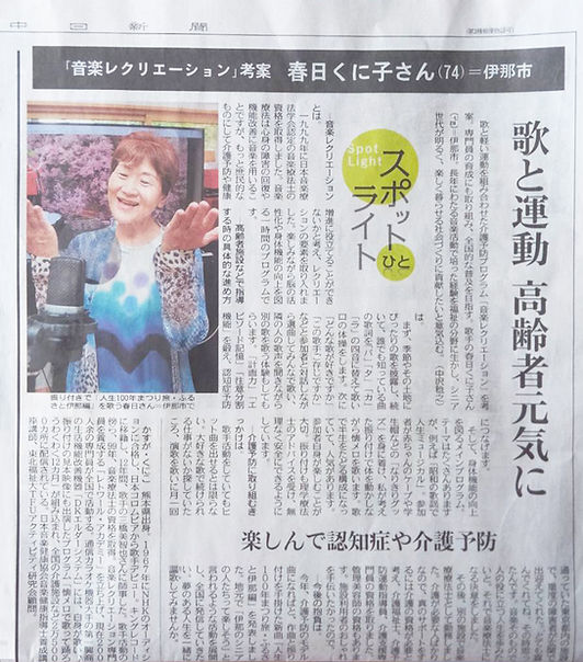 中日新聞2021.8.2.jpg