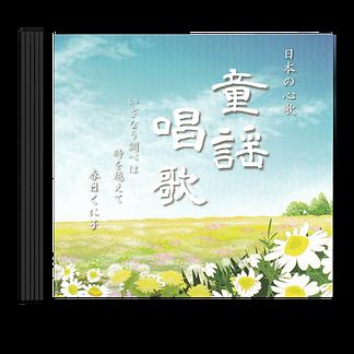 童謡唱歌CD.png