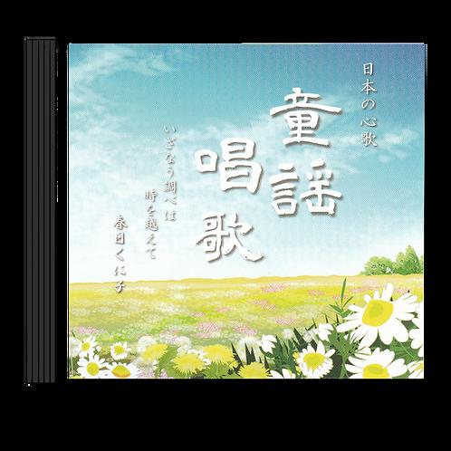 日本の心歌 童謡唱歌