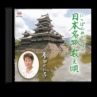 日本名城数え唄CD.png