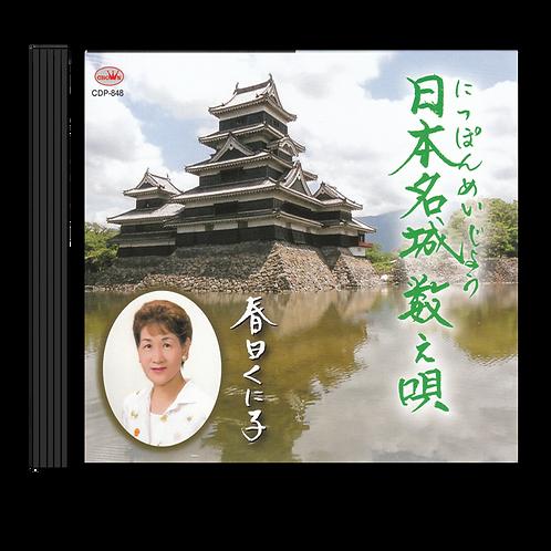 日本名城数え唄