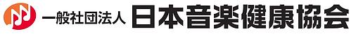 一般社団法人日本音楽健康協会.png
